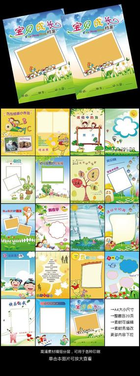 幼儿园儿童成长档案 PSD