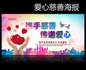 传递爱心公益慈善海报模板