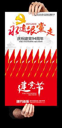 大气红色建党节活动海报设计