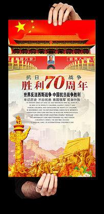 反法西斯胜利70周年海报设计