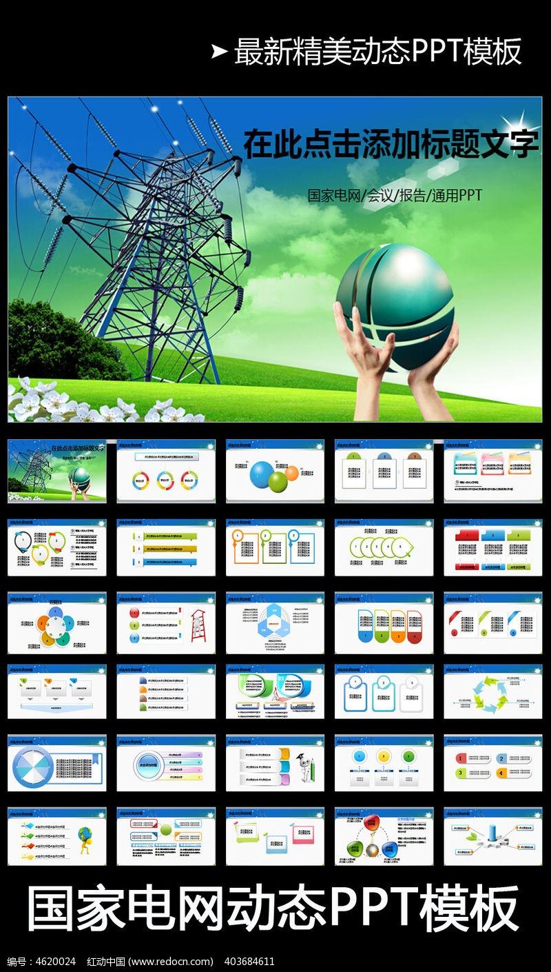 国家电网电力公司供电ppt模板