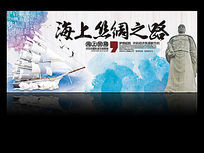 海上丝绸之路贸易活动展板设计