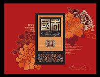 红色中秋国香月饼包装模板