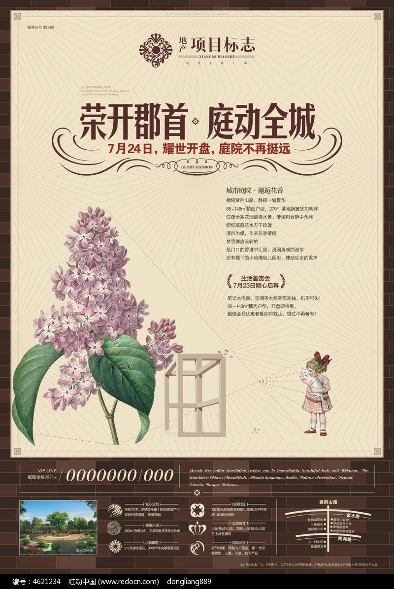 简约花朵房地产开盘报广设计图片