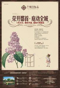 简约花朵房地产开盘报广设计