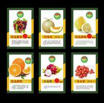 简约水果超市挂图设计