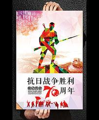 纪念抗日战争胜利70周年海报图片