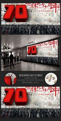 抗日战争胜利70周年震撼宣传海报设计