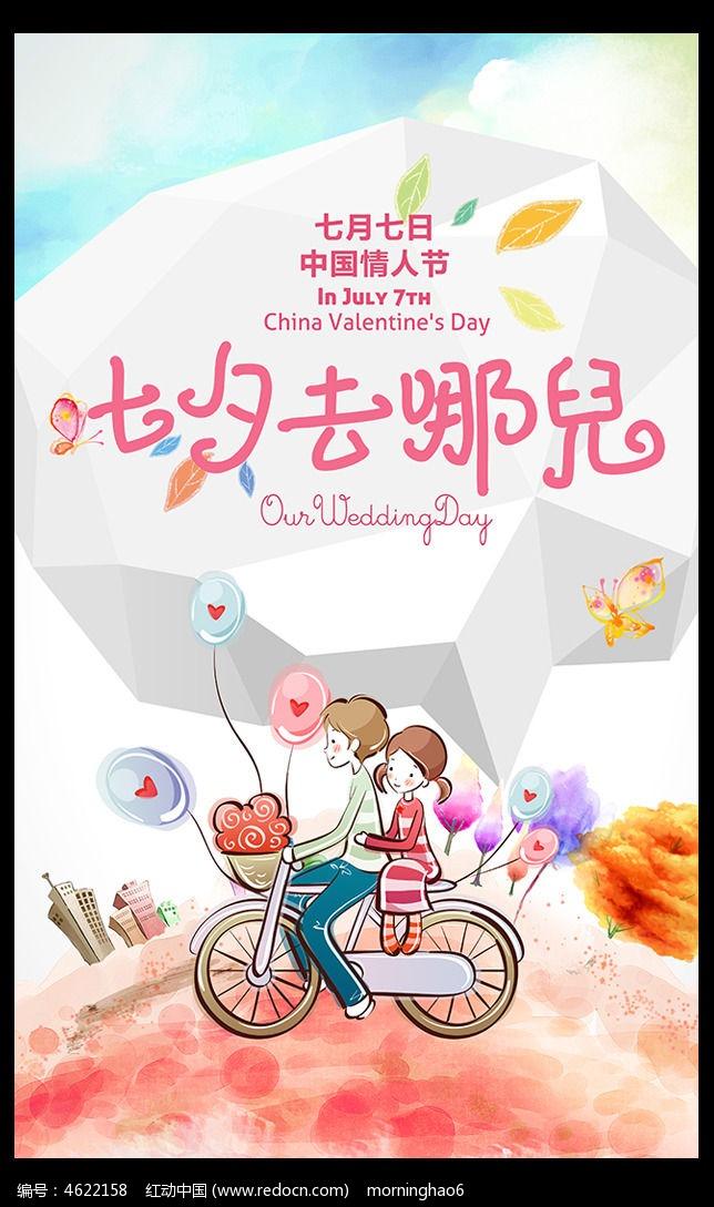 卡通人物七夕去哪海报设计