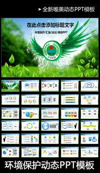 绿色环境保护PPT