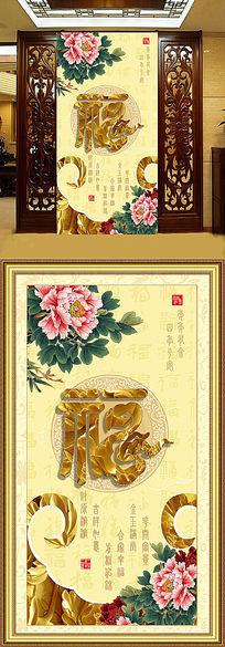 9款 牡丹中式大理石背景墙