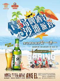 青岛啤酒酒吧海报