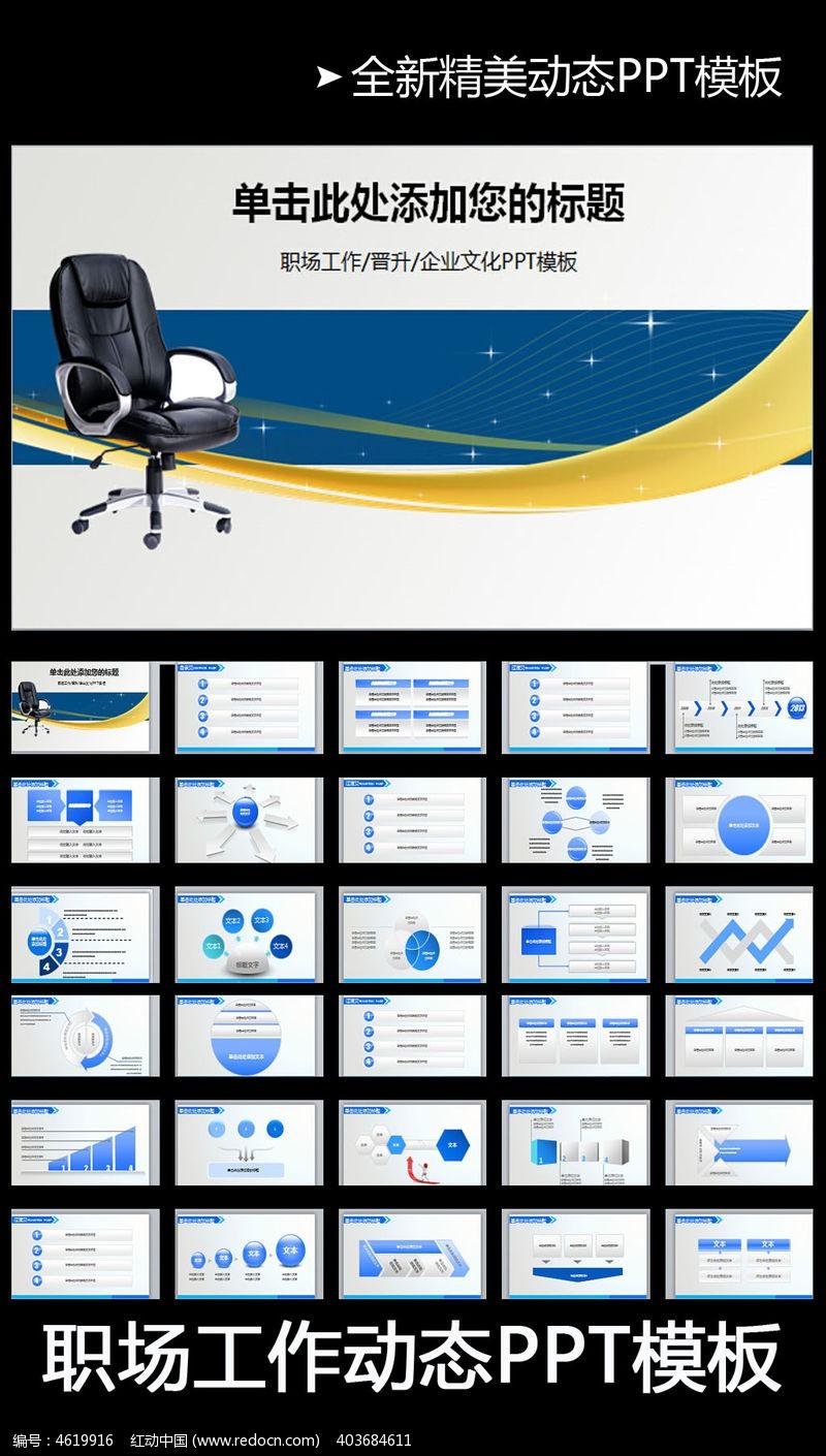 PowerPoint 2010 图表 统计 蓝色 商?-10款 蓝色贸易工作计划PPT模板