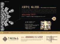 奢华房地产形象报广模板