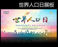 世界人口日宣传海报设计