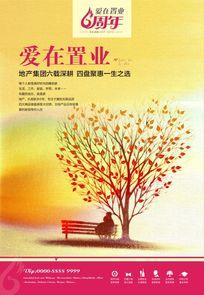 手绘地产六周年海报设计