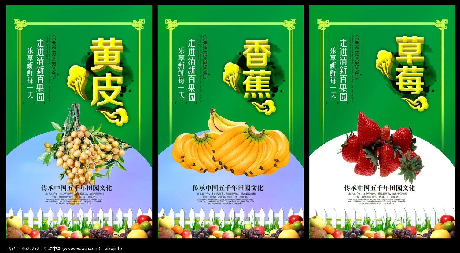 超市水果pop海报_海报设计