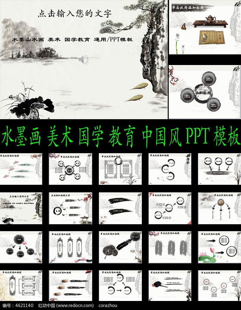 水墨画美术国学教育ppt模板下载