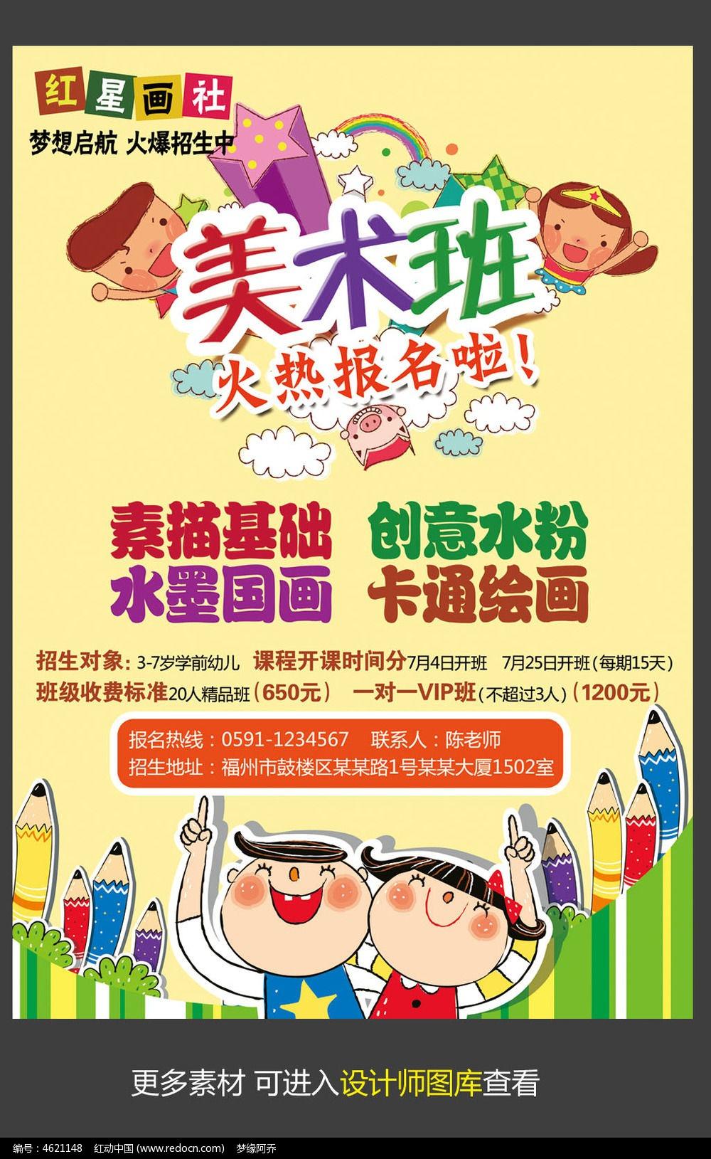 暑假美术班招生宣传海报设计