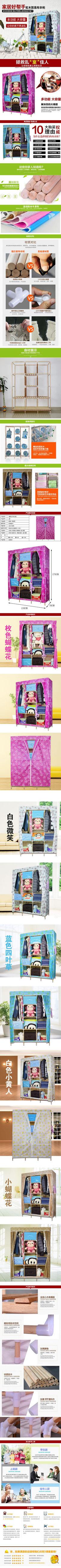 淘宝天猫布衣柜描述页设计