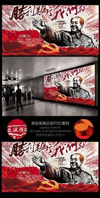 文革风抗战胜利70周年展板设计
