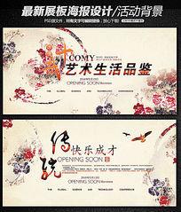 学校艺术古典中国风展板设计