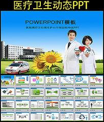 医院医生动态PPT模板