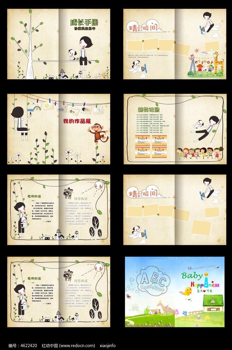 幼儿园成长手册全套模板