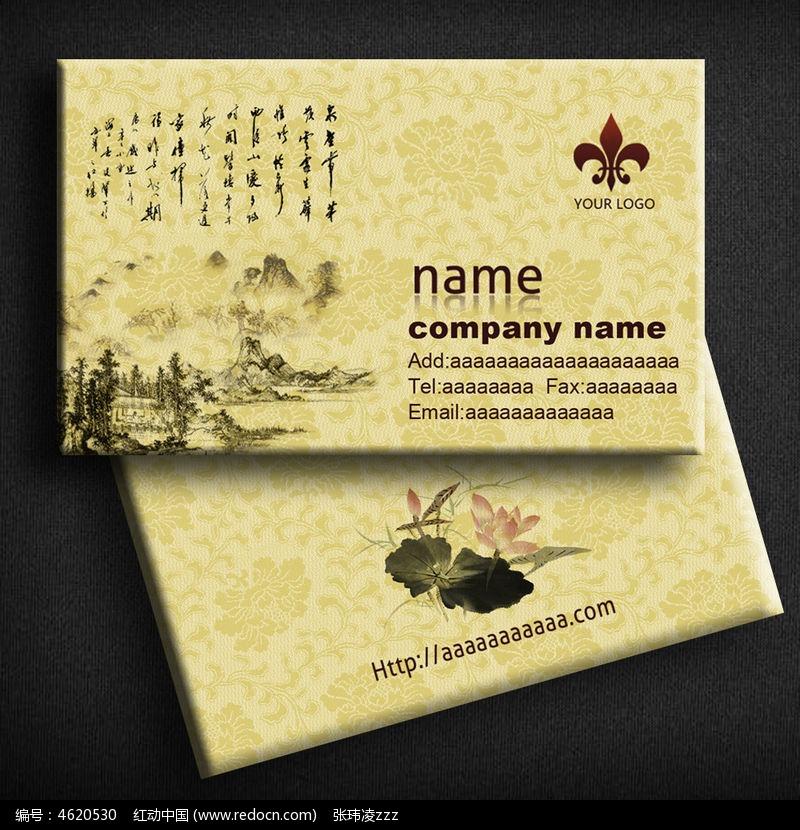 中国风书法家名片模板