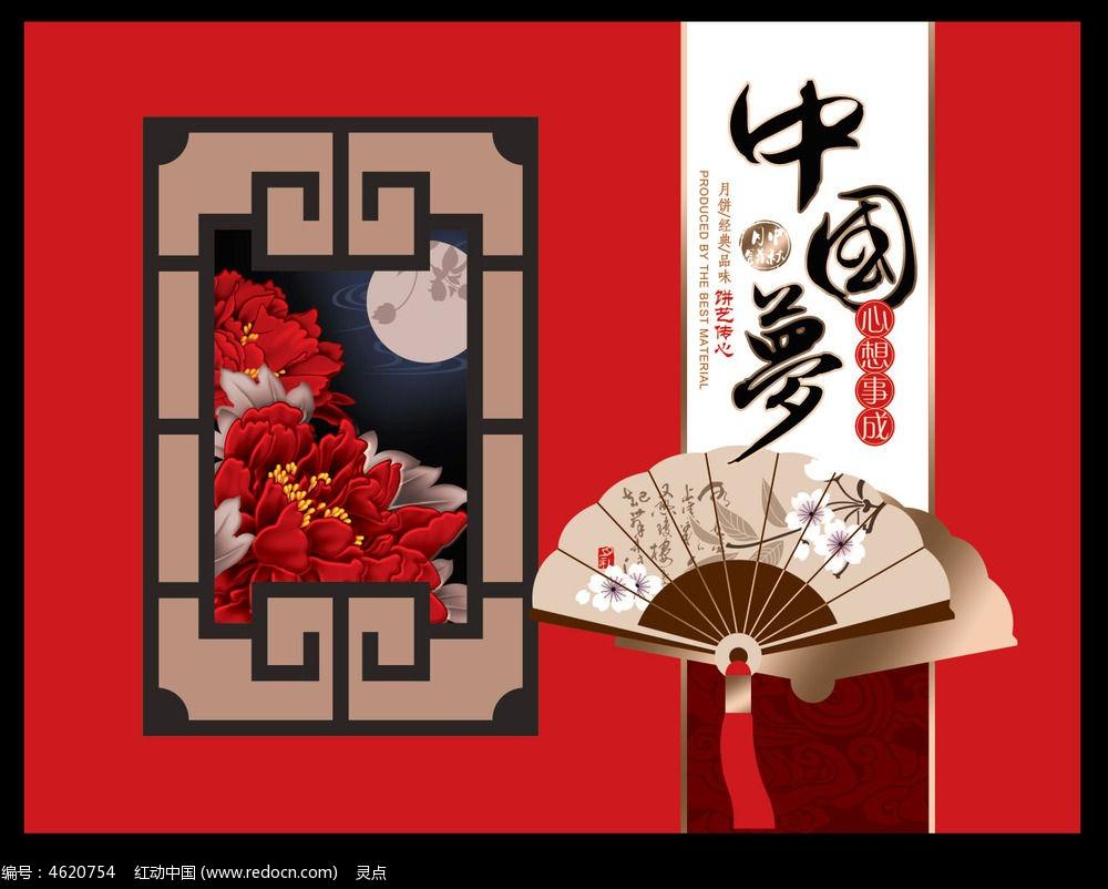 中秋牡丹中国梦月饼礼盒设计图片