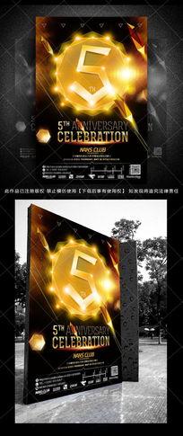 5周年店庆宣传海报设计PSD