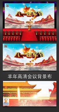 八一建军节活动背景布设计
