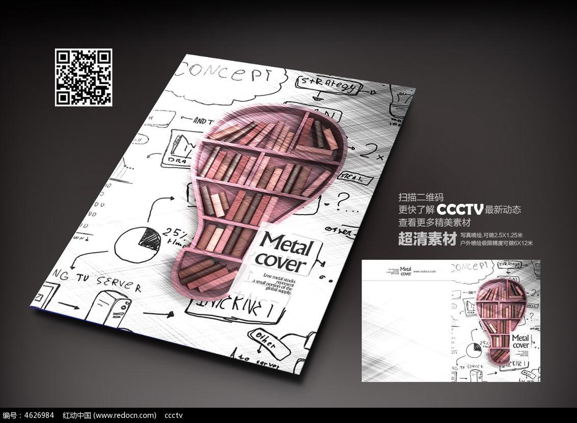 创意学校书籍封面设计图片