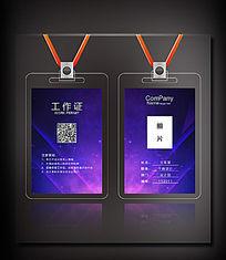 大气紫色企业工作证设计