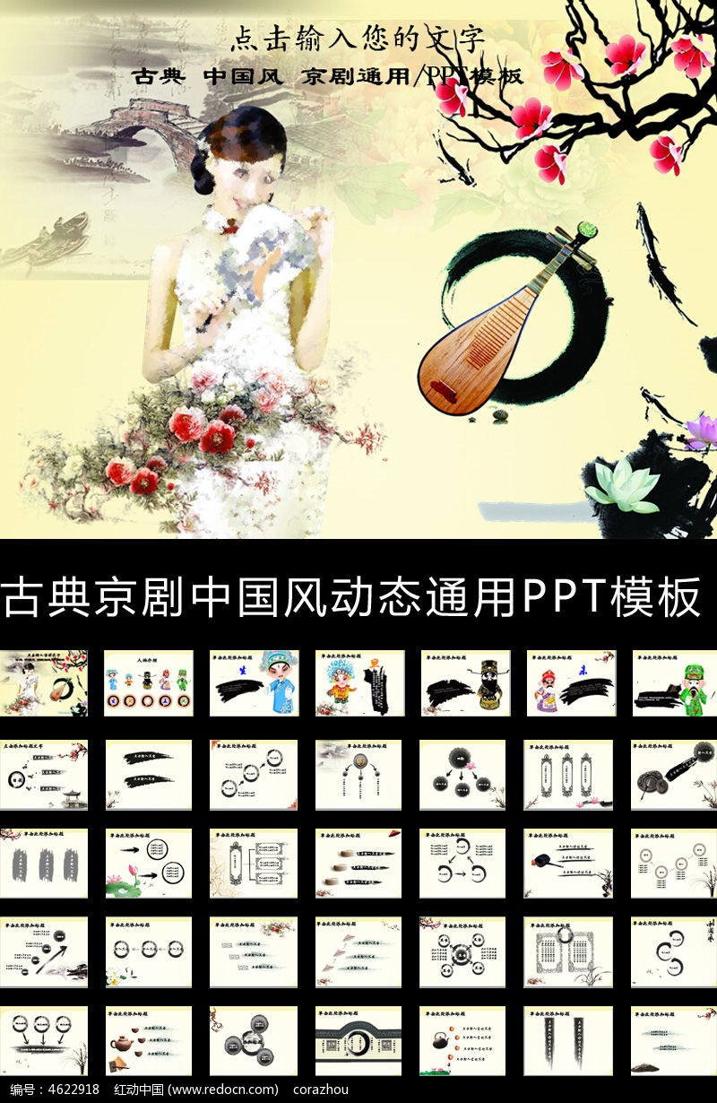 古典京剧中国风ppt模板
