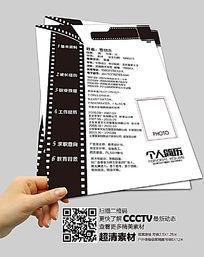 简洁电影胶卷简历模板