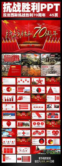 抗战胜利70周年反法西斯ppt模板设计