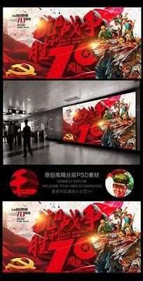 抗战胜利70周年震撼宣传海报设计