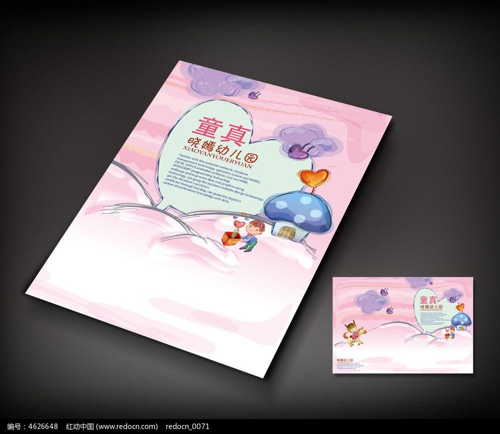 可爱粉幼儿园画册封面设计图片