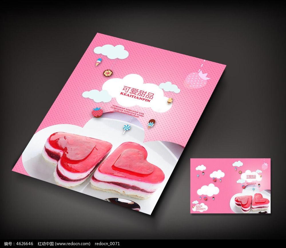 可爱甜品宣传册封面设计