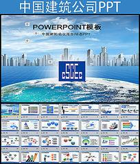 蓝色中国建筑工程总公司动态ppt模板