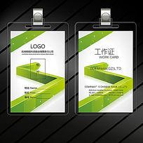 绿色简洁大气工作证模板