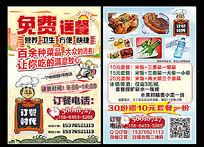 美食送餐宣传单页设计
