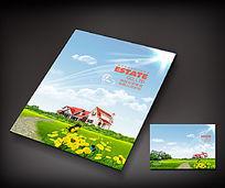 清新自然学校教育手册封面设计