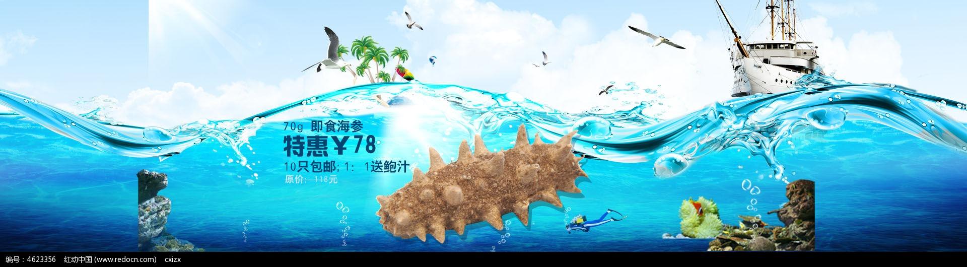 淘宝海参宣传海报设计