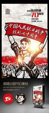 文革风抗日战争胜利70周年海报设计