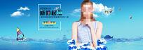 夏季淘宝女装海报设计