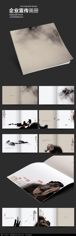 禅学佛道中华文化画册版式设计图片