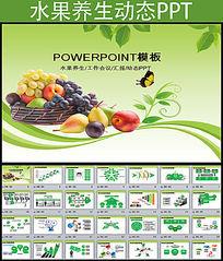 养生水果健康PPT模板