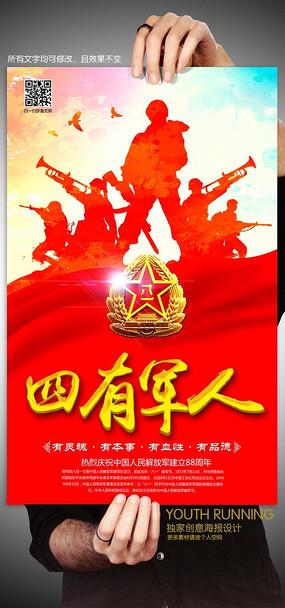 争做四有军人海报设计